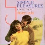 รักนี้ไม่มีไว้ขาย Siimple Pleasures ลินดา เทรนท์ (Lynda Trent) สองเรา ฟองน้ำ