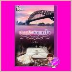 ซ่อนรักจำนนใจ ตะวัน โรแมนติค พับลิชชิ่ง Romantic Publishing