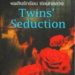 Twins' Seduction เพลิงรักร้อน ซ่อนกลลวง (มือสอง) ชุด The Sinful Seduction Meawparadise Lemon Drops H ในเครือ อินเลิฟ