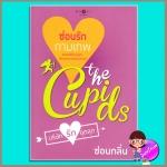 ซ่อนรักกามเทพ ชุด The Cupids บริษัทรักอุตลุด ซ่อนกลิ่น พิมพ์คำ ในเครือ สถาพรบุ๊ค