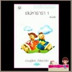 เสน่หาธารา เล่ม1-2 อัญชรีย์