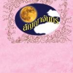 สัญญาจันทร์ (มือสอง) (สภาพ80-90%) วินา สัมปชัญญะ (ทำมือ)
