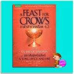 กาดำสำราญเลือด เล่ม 4.2 A Feast for Crows (A Song of Ice and Fire #4) จอร์จ อาร์. อาร์. มาร์ติน (George R. R. Martin) เกษมศรี วงศ์เลิศวิทย์ แพรวสำนักพิมพ์