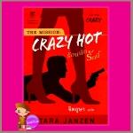 ร้อนนักรักนี้ (Crazy Hot) ชุด เครซี่ 1 ทาร่า แจนเซ่น จิตอุษา แก้วกานต์
