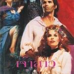 เจ้าสาว ตอน แรงพยศ ชุด เจ้าสาว 1 The Hostage Bride (Bride Trilogy#1) เจน เฟธเธอร์ (Jane Feather) ปิยะฉัตร แก้วกานต์