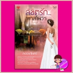 ลิขิตรักคาสโนว่า ชุด ม่านหมอกสีชมพู ละอองจันทร์ ทัช พับลิชชิ่ง TOUCH PUBLISHING