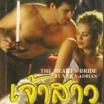 เจ้าสาวหัวใจเสน่หา The Heart's Bride Viola Adrian Victoria Allexander อรพิน ฟองน้ำ