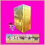 Boxset ชุดลูกไม้ของพ่อ Limited edition ร่มแก้ว, ชาครียา, อิสย่าห์, ชมจันท์, รินท์ลภัส พิมพ์คำ ในเครือ สถาพรบุ๊ค