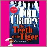 คมเขี้ยวพยัคฆ์ The Teeth Of The Tiger ทอม แคลนซี่(Tom Clancy) สุวิทย์ ขาวปลอดวรรณวิภา