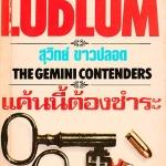 แค้นนี้ต้องชำระ The Gemini Contenders โรเบิร์ต ลัดลั่ม(Robert Ludlum) สุวิทย์ ขาวปลอด วรรณวิภา