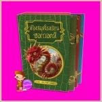 Boxset ห้องสมุดโรงเรียน ฮอกวอตส์ (ปกแข็ง) เจ.เค.โรว์ลิ่ง(J.K. Rowling)นานมีบุ๊คส์ NANMEEBOOKS