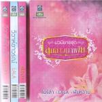 ชุด ลูกสาวมาเฟีย 3 เล่ม(สภาพ95-99%) : 1.วิวาห์สะกิดรัก 2.วิวาห์อาวรณ์ 3.วิวาห์บัญชา โมริสา LALA ฝันหวาน ดอกหญ้า DOKYA