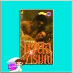 เพลิงอารมณ์ พิมพ์ 2 Sweet savage Eden (Cameron Family Saga#1) เฮทเธอร์ เกรแฮม (Heater Graham) ไพลิน ฟองน้ำ