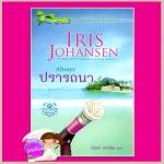 ปรารถนา ชุดเซดิข่าน7 Always ไอริส โจแฮนเซ่น(Iris Johansen) กัณหา แก้วไทย แก้วกานต์