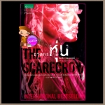 ฆาตกรหุ่น The Scarecrow ไมเคิล คอนเนลลี่ (Michael Connelly) ขีดขิน จินดาอนันต์ แพรว