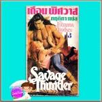 เถื่อนพิศวาส Savage Thunder (Wyoming #2) โจฮันนา ลินด์ซีย์(Johanna Lindsey) กฤติกา ฟองน้ำ