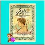 คลื่นอารมณ์ Sea Swept (Chesapeake Bay Serries # 1) นอร่า โรเบิร์ตส์(Nora Roberts) เสาวณีย์ เพิร์ล