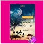 พระจันทร์ซ่อนหา : ชุด Love Secret อุมาริการ์ พิมพ์คำ ในเครือ สถาพรบุ๊ค