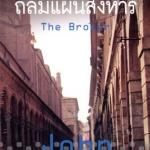 ถล่มแผนสังหาร The Broker จอห์น กริชแชม(John Grisham) สุดจิต ภิญโญยิ่ง นานมีบุ๊คส์ NANMEEBOOKS