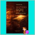 ปริศนาเงามายา Second Sight The Arcane Society Book 1 เจย์น แอนน์ เครนทซ์ (Jayne Ann Krentz) นารีรัตน์ Pearl