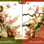 ตำนานระบำวิหค เล่ม 1-2 (มือสอง) Ogiwara Noriko เขียน ohohoh แปล แจ่มใส