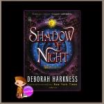 ใต้เงารัตติกาล Shadow of Nightเดอเบอราห์ ฮาร์คเนส ( Deborah Harkness) พามิลา เนชั่นบุ๊คส์