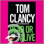 คมเพชฌฆาต Dead Or Alive ทอม แคลนซี่(Tom Clancy) สุวิทย์ ขาวปลอด วรรณวิภา