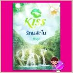 รักผลัดใบ ละมุน คิส KISS ในเครือ สื่อวรรณกรรม
