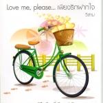 Love me, please...เพียงรักฝากใจ (มือสอง) ชุด Love me วีสาม แจ่มใส