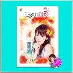 ภรรยาอสูร (มือสอง) (สภาพ85-95%) กาจน์แก้ว กรีนมายด์ บุ๊คส์ Green Mind Publishing