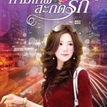 กามเทพสะกดรัก (มือสอง) (สภาพ85-95%) วาต์ กรีนมายด์ บุ๊คส์ Green Mind Publishing