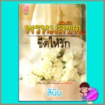 พรหมลิขิตขีดให้รัก ลินิน มายโรส