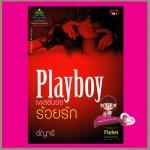 เพลย์บอยร้อยรัก ชุด Playboy ร้อยเล่มเกวียน อัญจรี พชิระอักษร ในเครือ ธราธร