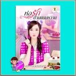 ห่อรักบ้านขนมหวาน (มือสอง) (สภาพ85-95%) เจ้าหญิงแสงจันทร์ กรีนมายด์ บุ๊คส์ Green Mind Publishing