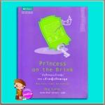 บันทึกของเจ้าหญิง ตอน เจ้าหญิงรักสะดุด Princess on the Brink ( Princess Diaries # 8) เม็ก คาบอท(Meg Cabot) มณฑารัตน์ ทรงเผ่า แพรว ในเครืออมรินทร์