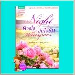 ดวงใจอุ่นไอรัก Night Whispers (Second Opportunites #3) จูดิธ แมคนอธ(Judith McNaught) ภัทรพร ฮอลล์ แพรว ในเครืออมรินทร์