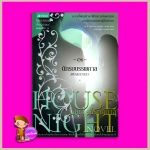 นักรบบรรพกาล ชุดเคหาสน์รัตติกาล 8 Awakened (House of Night 8 ) พี.ซี. แคสต์+คริสทิน แคสต์ (P.C. Cast + Kristin Cast) มณฑารัตน์ แพรว ในเครืออมรินทร์ สำเนา