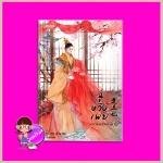 ฉู่หวังเฟย ชายาสองวิญญาณ เล่ม 3 ( 5 เล่มจบ) 楚王妃 หนิงเอ๋อร์ (宁儿) เฉินซี แจ่มใส มากกว่ารัก