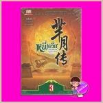 หมี่เยวี่ย จอมนางพลิกบัลลังก์ เล่ม 3 芈月传三 เจี่ยงเซิ่งหนาน (蒋胜男) ดารินทิพย์ สยามอินเตอร์บุ๊คส์