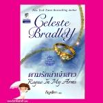 ตามรักล่าเจ้าสาว ชุดเจ้าสาวหนีรัก2 Rague In My arms (The Runaway Brides)เซเลสต์ แบรดลีย์( Celeste Bradley) กัญชลิกา แก้วกานต์