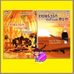 ชุด มนตรารักแดนทราย 2 เล่ม : มนตรารักวิวาห์พิศวาส มนตรารักจอมโจรแดนทราย ดาราพรรณ ช่อเอื้อง ทำมือ