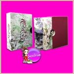 Boxset สามชาติสามภพ ตอน ป่าท้อสิบหลี่ เล่ม1-2 ถังชีกงจื่อ หลินโหม่ว สุรีย์พร