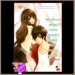 Hot Secret Room ภารกิจกระซิบรักใกล้ชิดหัวใจร้ายเกินควบคุม! Hideko_Sunshine แจ่มใส love series