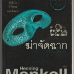 ฆ่าจัดฉาก ชุด สารวัตรวัลลันเดอร์ 4 One Step Behind (Kurt Wallander #7) เฮนนิง แมนเคล ( Henning Mankell) นภดล จำปา นานมีบุ๊คส์ NANMEEBOOKS