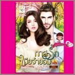 ทาสรักเมียจำยอม ชุด Slave to Love อัยย์ญาดา ไลต์ ออฟ เลิฟ Light of Love Books