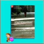 แม้ความตายก็มิอาจพราก The Guardian นิโคลัส สปาร์กส์ (Nicholas Sparks) อุบล สรรพัชญพงษ์ มติชน