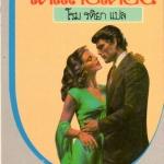 เพลงรักใต้แสงเดือน Moonlight Serenade ลอเรล อีแวนส์ (Laurel Evans) โรม รติยา ฟองน้ำ