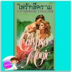 ไฟรักสีคราม Calypso Magic แคทเธอรีน คูลเธอร์ (Catherine Coulter) พงษ์พิมล ฟองน้ำ
