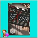 Dexter 7 เด็กซ์เตอร์...ฆาตไม่ถึง Dexter 's Final Cut เจฟฟ์ ลินด์เซย์ (Jeff Lindsay) โสภณา เชาว์วิวัฒน์กุล แพรว ในเครืออมรินทร์