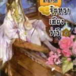 ลำนำรักจันทราเคียงวารี เล่ม 4 Zhang Lian ( 張廉) กู่ฉิน แฮปปี้บานาน่า Happy Banana ในเครือสำนักพิมพ์ฟิสิกส์เซ็นเตอร์